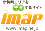 伊勢崎市エリアを再発見するサイト