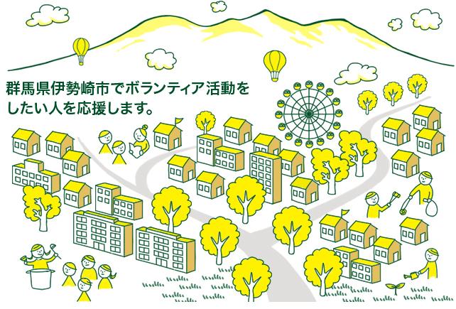 伊勢崎市市民活動課からのお知らせ